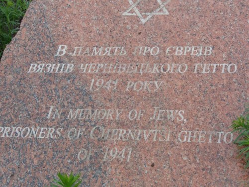 Closer view of the memorial inscribed with 'In memory of Jews, prisoners of Chernivtsi Ghetto of 1941'.